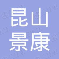 昆山景康(集团)有限公司