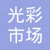 锦州光彩市场有限公司
