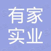 深圳市有家实业有限公司源兴科技大厦分店