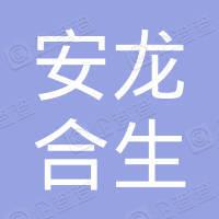 北京安龙合生药业有限公司