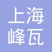 上海峰瓦广告设计有限公司