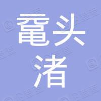 无锡太湖鼋头渚资产管理有限公司