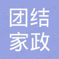 铜仁市团结家政有限公司