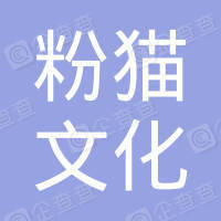安徽粉猫文化传播有限公司