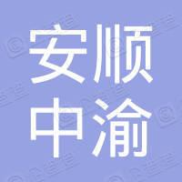 安顺市中渝房地产开发有限公司