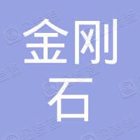 北京金彦博盟金刚石机具加工厂