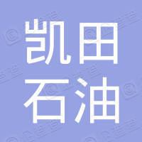 大庆凯田石油科技有限公司