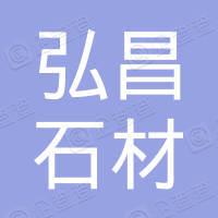 瑞昌市弘昌石材有限公司