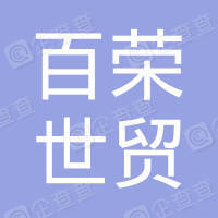北京市百荣世贸商城市场有限责任公司