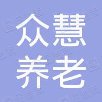 北京众慧养老服务有限公司