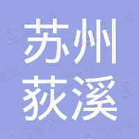 苏州荻溪文化创意产业投资中心(有限合伙)