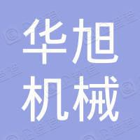 兴文县华旭机械有限公司