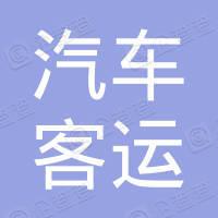 杭州汽车客运中心站小商品城有限公司