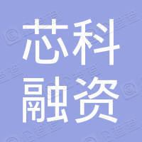 芯科融资租赁(上海)有限责任公司