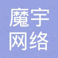 杭州魔宇网络科技有限公司