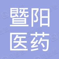 江阴暨阳医药化工有限公司