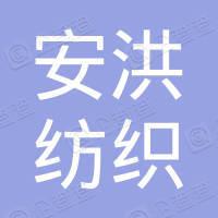 安吉安洪纺织厂