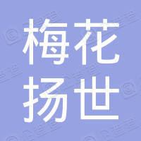 宁波梅山保税港区梅花扬世投资合伙企业(有限合伙)
