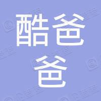惠州市酷爸爸商贸有限公司