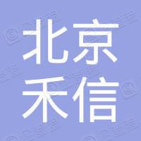 北京禾信科学仪器有限公司