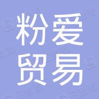 深圳市蒂娅贸易有限公司
