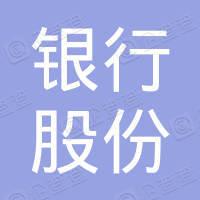 平罗沙湖村镇银行股份有限公司