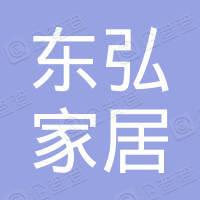 天津东弘家居石材制品有限公司