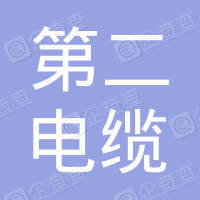 郑州第二电缆厂有限公司