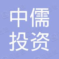 中儒投资股份有限公司