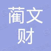 北京蔺文财法律咨询中心