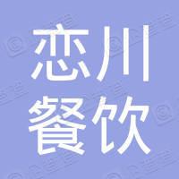 成都恋川餐饮管理有限公司