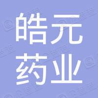 安徽皓元药业有限公司