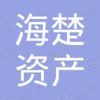上海海楚资产管理有限公司