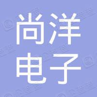 宁波尚洋电子有限公司