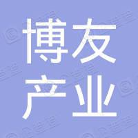 博友产业投资基金管理(广州)有限公司