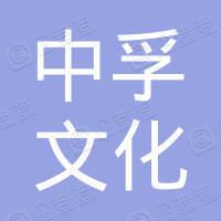 江苏中孚文化产业集团有限公司