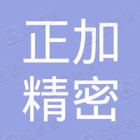 山东省正加精密钢管有限公司