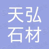 九江天弘石材有限公司