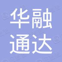 深圳华融通达资产管理有限公司