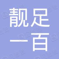 深圳市罗湖区靓足一百分鞋店