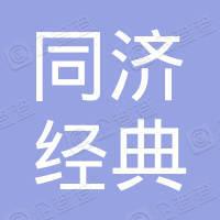 天津同济经典装饰工程有限公司