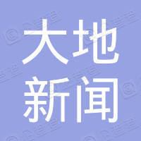 成都市大地新闻摄影广告图宁社