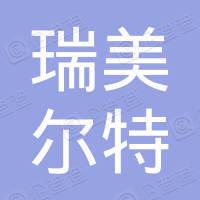 瑞美尔特自控科技(上海)有限公司