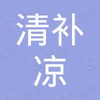 上海清补凉商贸有限公司
