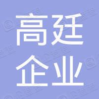 杭州高廷投资管理合伙企业(有限合伙)