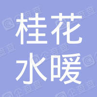 广西桂花水暖器材股份有限公司