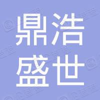 北京鼎浩盛世建筑工程有限公司