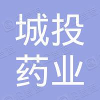 北京城投药业集团有限公司