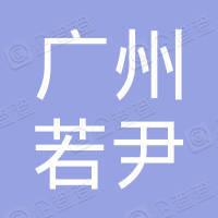 广州若尹电子商务中心