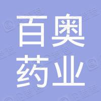 越海百奥药业(绍兴)有限公司北京分公司